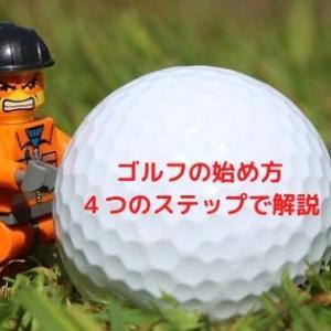 ゴルフの始め方を4つのステップで解説します!