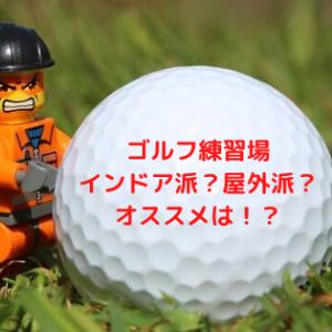 ゴルフ練習場はインドア派orアウトドア派?オススメはどっち!?