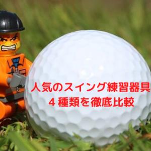 【2020最新版】人気のゴルフスイング練習器具4つを徹底比較