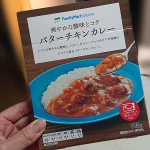 流行りの【バターチキンカレー】Family Mart Collection