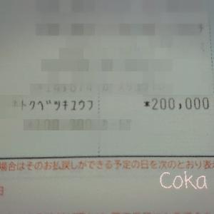 【特別定額給付金2020】振り込まれました!!