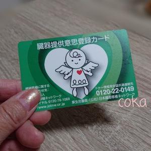 ドナー【臓器提供意思登録カード】持ってますか。