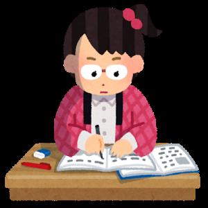 前期期末/2学期中間テスト対策