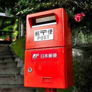 郵政民営化ってどうして行ったの?経緯から問題点についてわかりやすく解説!