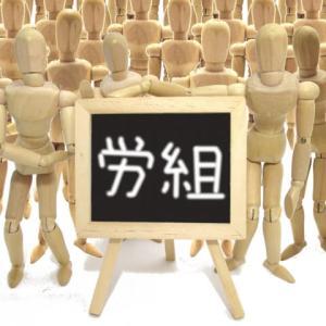 日本の労働組合の歴史や問題点とは?労働組合の作り方も教えます!