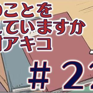 私のことを憶えていますか 2 巻 第22話 東村アキコ