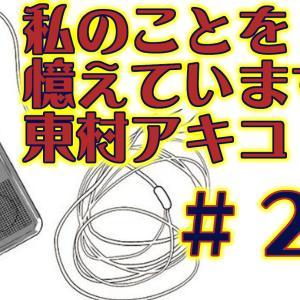 私のことを憶えていますか 2 巻 第24話 東村アキコ