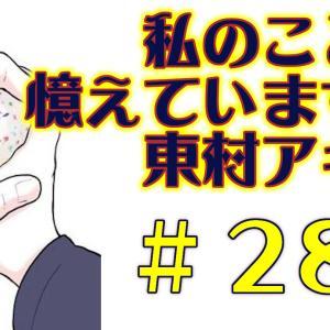 私のことを憶えていますか 2 巻 第28話 東村アキコ
