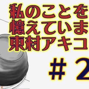私のことを憶えていますか 2 巻 第29話 東村アキコ