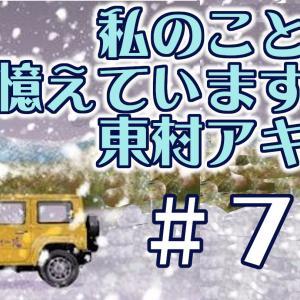 私のことを憶えていますか 3 巻 第72話 東村アキコ