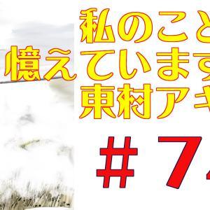 私のことを憶えていますか 3 巻 第74話 東村アキコ