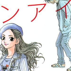 レンアイ漫画家(1)モーニングコミックス 山崎紗也夏 9.10話
