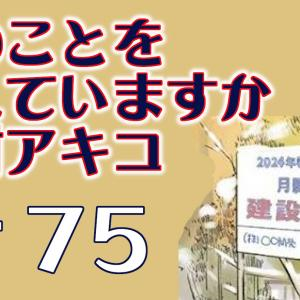 私のことを憶えていますか 3 巻 第75話 東村アキコ
