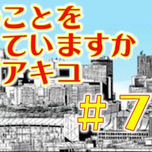 私のことを憶えていますか 4 巻 第76話 東村アキコ