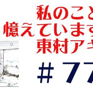 私のことを憶えていますか 4 巻 第77話 東村アキコ