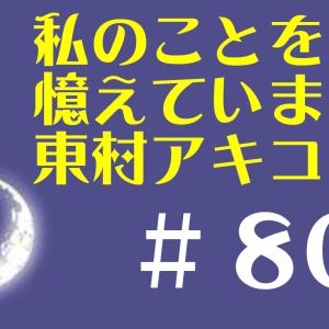 私のことを憶えていますか 4 巻 第80話 東村アキコ