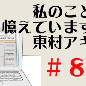 私のことを憶えていますか 4 巻 第81話 東村アキコ
