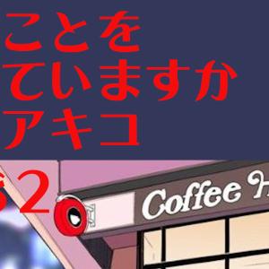 私のことを憶えていますか 4 巻 第82話 東村アキコ
