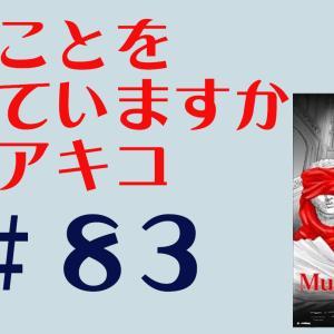 私のことを憶えていますか 4 巻 第83話 東村アキコ