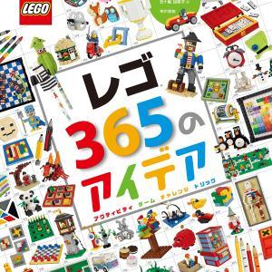 レゴ(LEGO)の本はどれを買ったらいいのか?