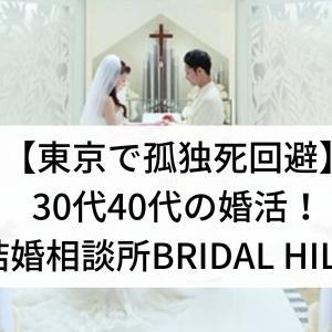 【東京で孤独死回避】30代40代の婚活!結婚相談所BRIDAL HILLS
