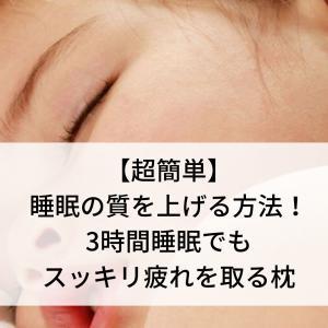 【超簡単】睡眠の質を上げる方法!3時間睡眠でもスッキリ疲れを取る枕ブレインスリープピロー