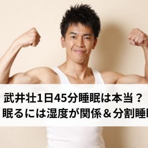 武井壮1日45分睡眠は本当?深く眠るには湿度が関係&分割睡眠!