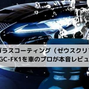 ガラスコーティング(ゼウスクリア)NGC-FK1を車のプロが本音レビュー!