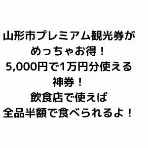 山形市プレミアム観光券がめっちゃお得!5,000円で1万円分使える神券!