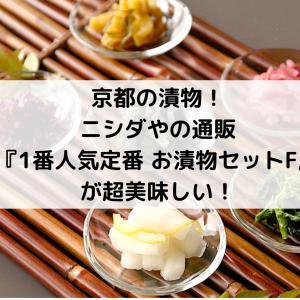 京都の漬物!ニシダやの通販『1番人気定番 お漬物セットF』が超美味しい!