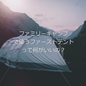 ファーストテントってどんなテントがいいの?ファミリーキャンプでは2ルームテントが大正解