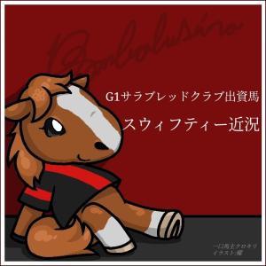 無事トレセン入り!G1出資2歳馬スウィフティー近況(2020/04/08)