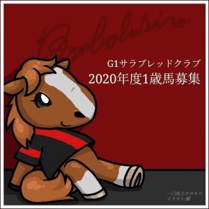G1サラブレッドクラブ1歳馬募集2020開始!全頭一言評価1-10