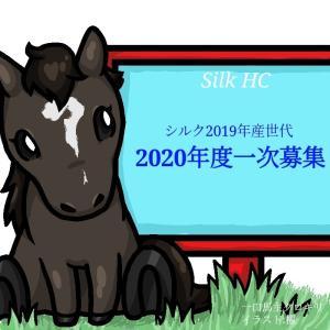 シルクHC 1歳馬募集2020!第1回中間発表(2020/07/30)