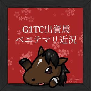 話題のチャンピオンヒルズへ!G1出資2歳馬ベニテマリ近況(2021/06/04)