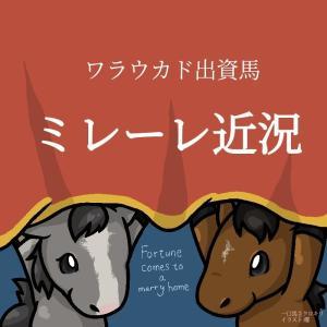 変わりなく順調!ワラウカド出資2歳馬ミレーレ近況(2021/05/28)
