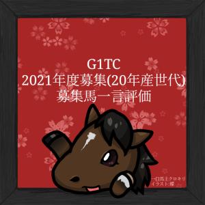 G1TC 1歳馬募集2021!全頭一言評価-美浦完結版-