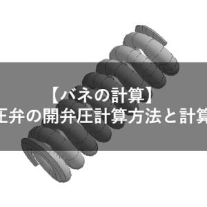 【バネの計算】減圧弁の開弁圧計算方法と計算例