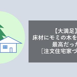 【大満足】床材にモミの木を選んだら最高だった[注文住宅家づくり]