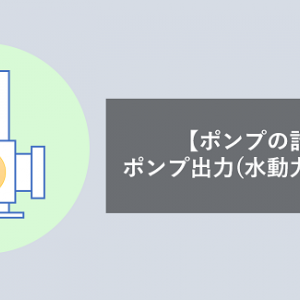 【ポンプの計算】ポンプ出力(水動力)の計算例