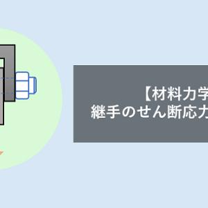 【材料力学基礎】継手のせん断応力の計算例
