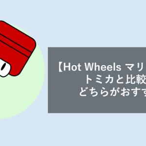 【Hot Wheels マリオカート】トミカと比較してどちらがおすすめ?–レビューブログ