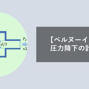 【ベルヌーイの定理】圧力降下p1-p2の算出方法と計算例