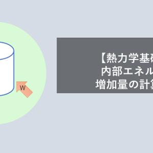 【熱力学基礎】内部エネルギ増加量の計算例