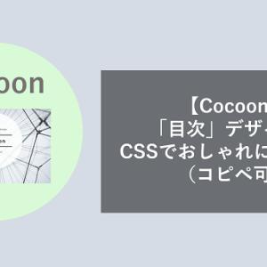 【Cocoon】「目次」デザインをCSSでおしゃれにしてみた(コピペ可)