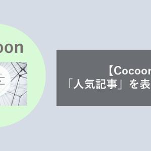 【Cocoon】「人気記事」を表示する方法を初心者にも分かりやすく紹介