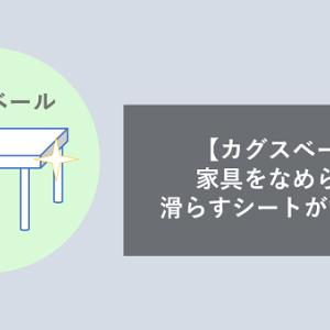 【カグスベール】家具をなめらかに滑らすシートがすごい!椅子やテーブルの必須アイテム
