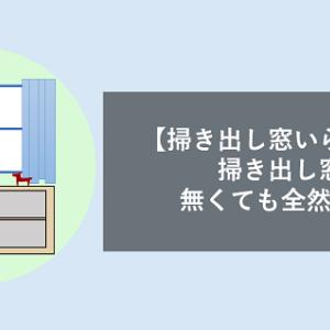 【掃き出し窓いらない説】掃き出し窓は無くても全く問題なし!