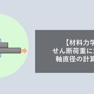 【材料力学】せん断荷重に対する軸直径の計算方法