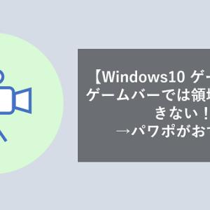 【Windows10 ゲームバー】ゲームバーの画面録画では領域は指定できない!→パワポがおすすめ